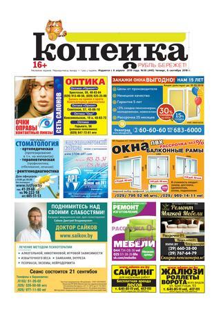 Газета Копейка 36 440
