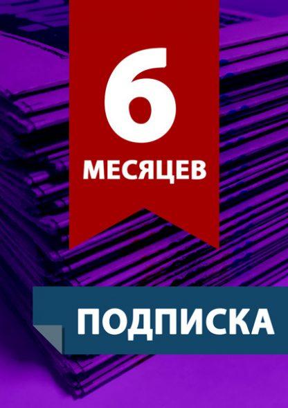 """Подписка на PDF версию газеты """"Intex-press"""" на 6 месяцев."""